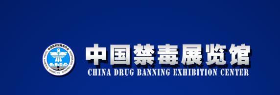 中国禁毒展览馆