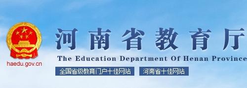 河南省教育厅