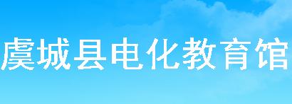 虞城县电教馆